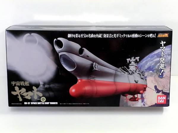 gx-57 space battle ship yamato