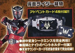 legend series ryuki belt