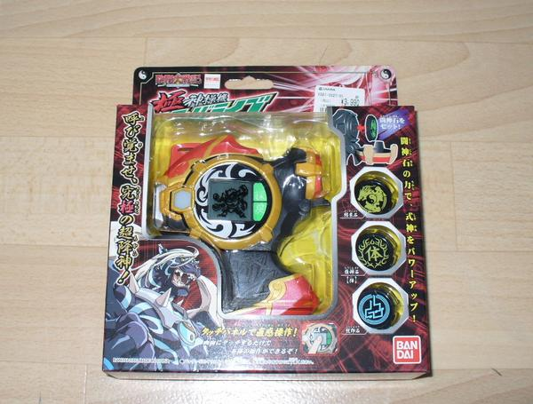 onmyoutaisenki digivice chiryuno in set