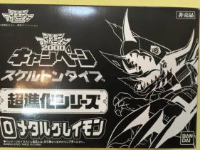 metal greymon limited clear ver