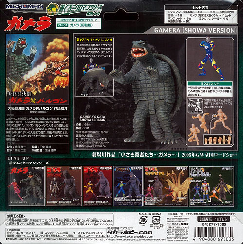 km-04 kigurumicroman series gamera showaversion