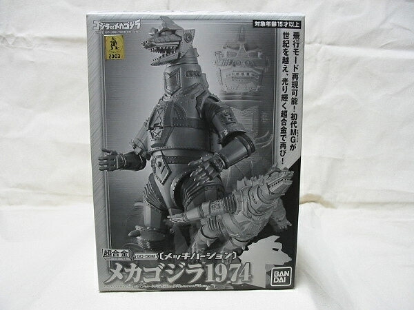 chogokin mechagodzilla gd-56m 1974 mekkiversion