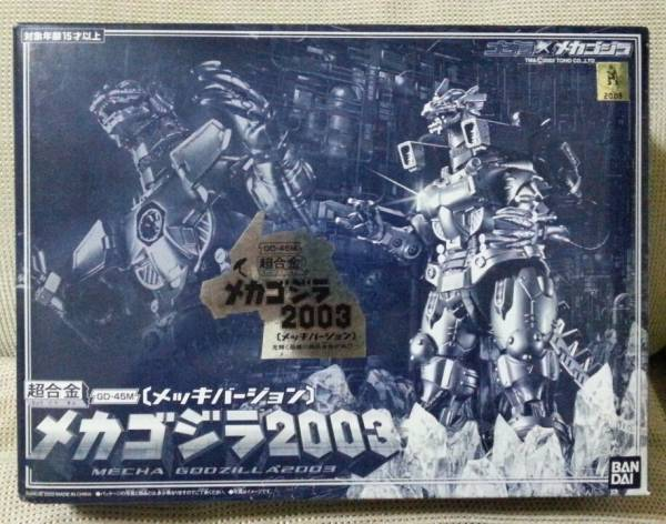chogokin gd-45m mechagodzilla 2003 mekki version