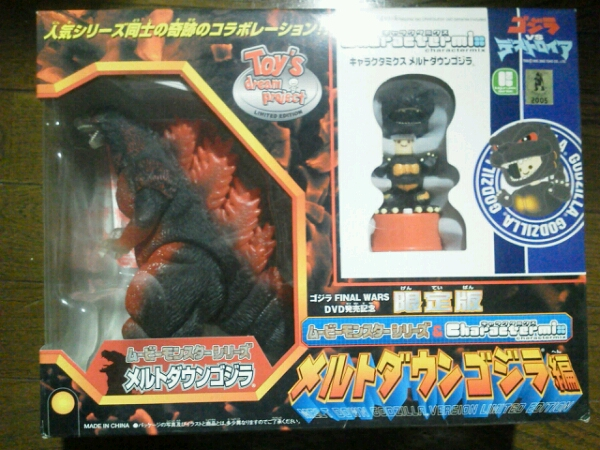 godzilla meltdown & charatermix dancing godzilla toy dreanm project