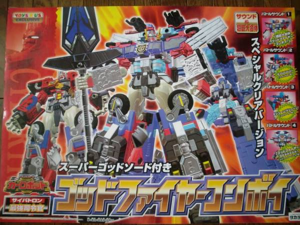 godfireconvoy toyrus limited clear version