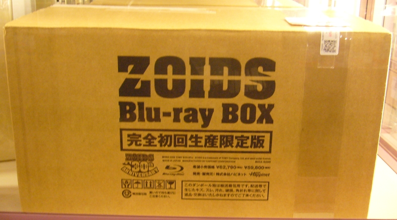 zoid blu-ray box limited
