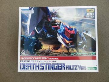ez-036 death stinger limited hiltz ver
